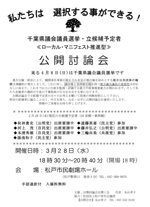 千葉県議会議員選挙・立候補予定者公開討論会